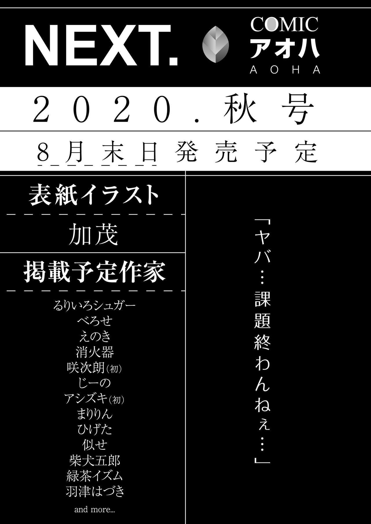 COMIC AOHA 2020 Natsu 382