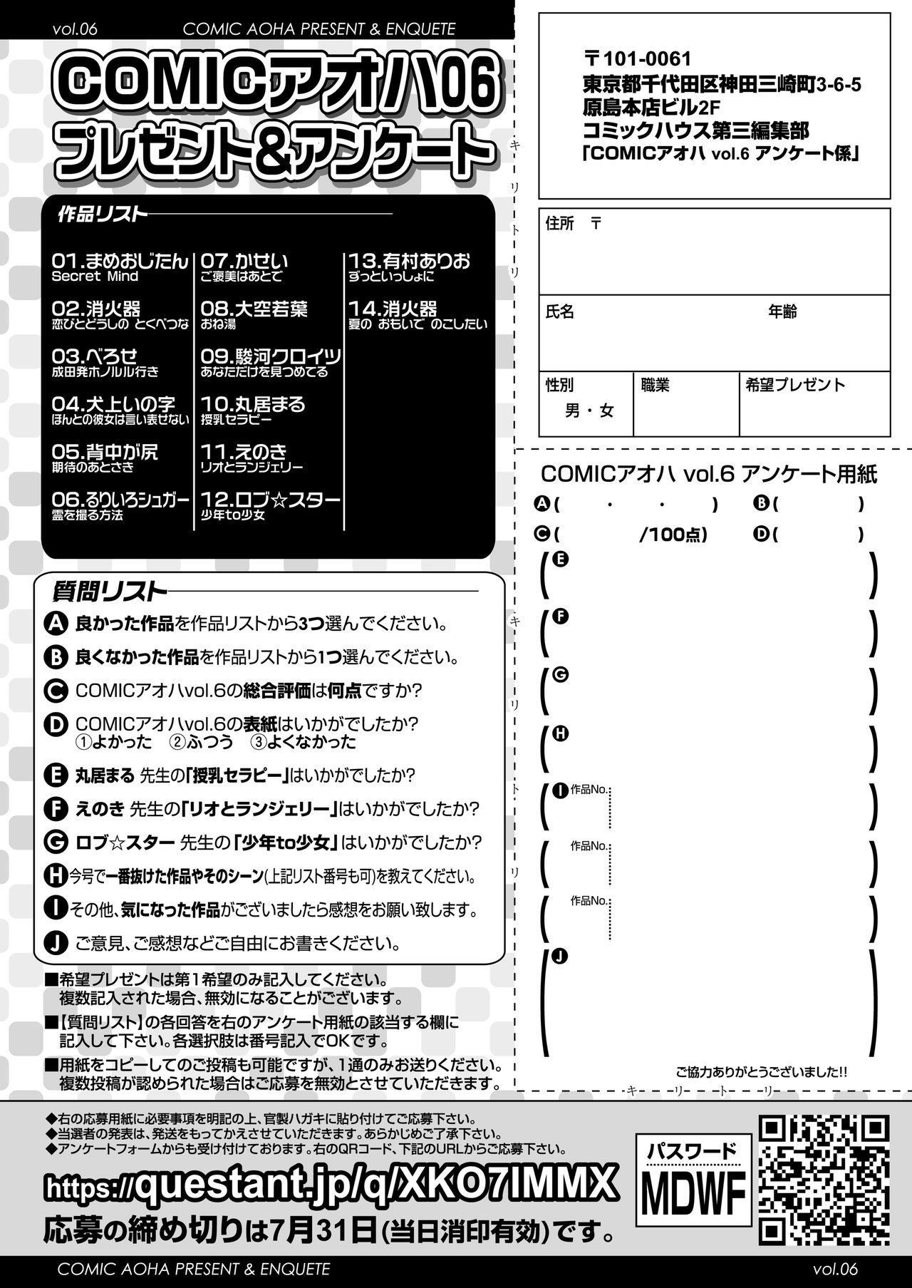 COMIC AOHA 2020 Natsu 383