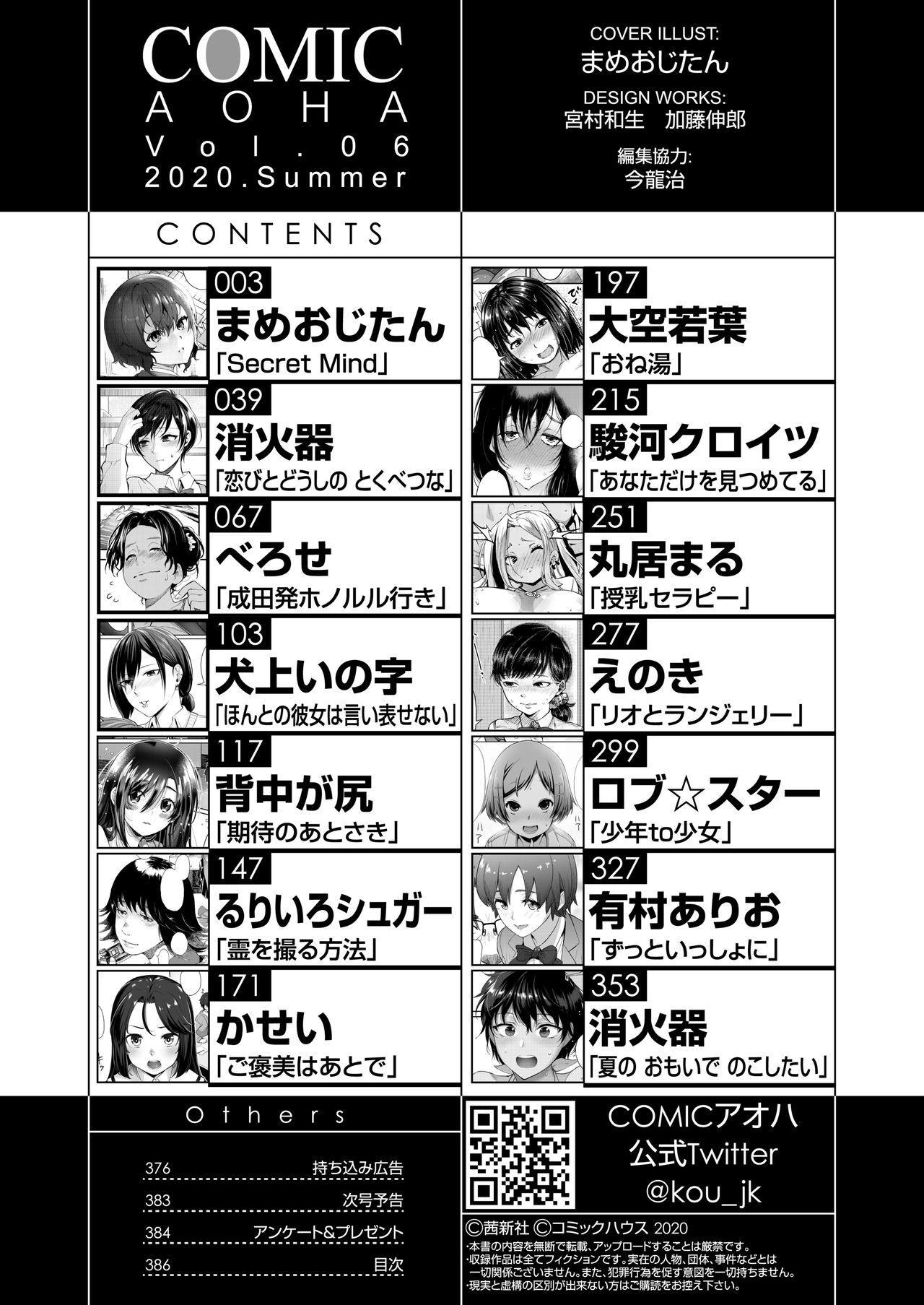 COMIC AOHA 2020 Natsu 385