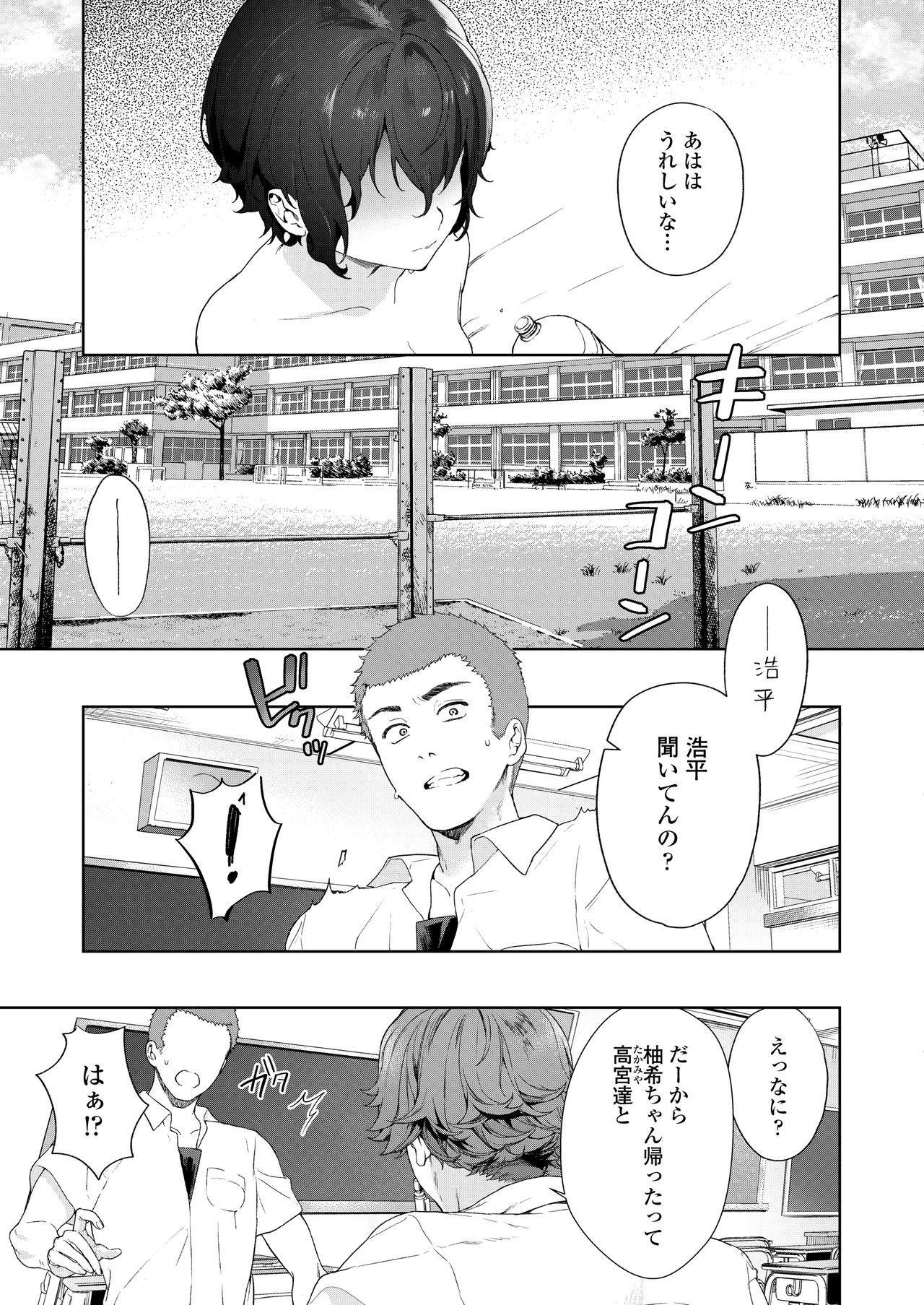 COMIC AOHA 2020 Natsu 4