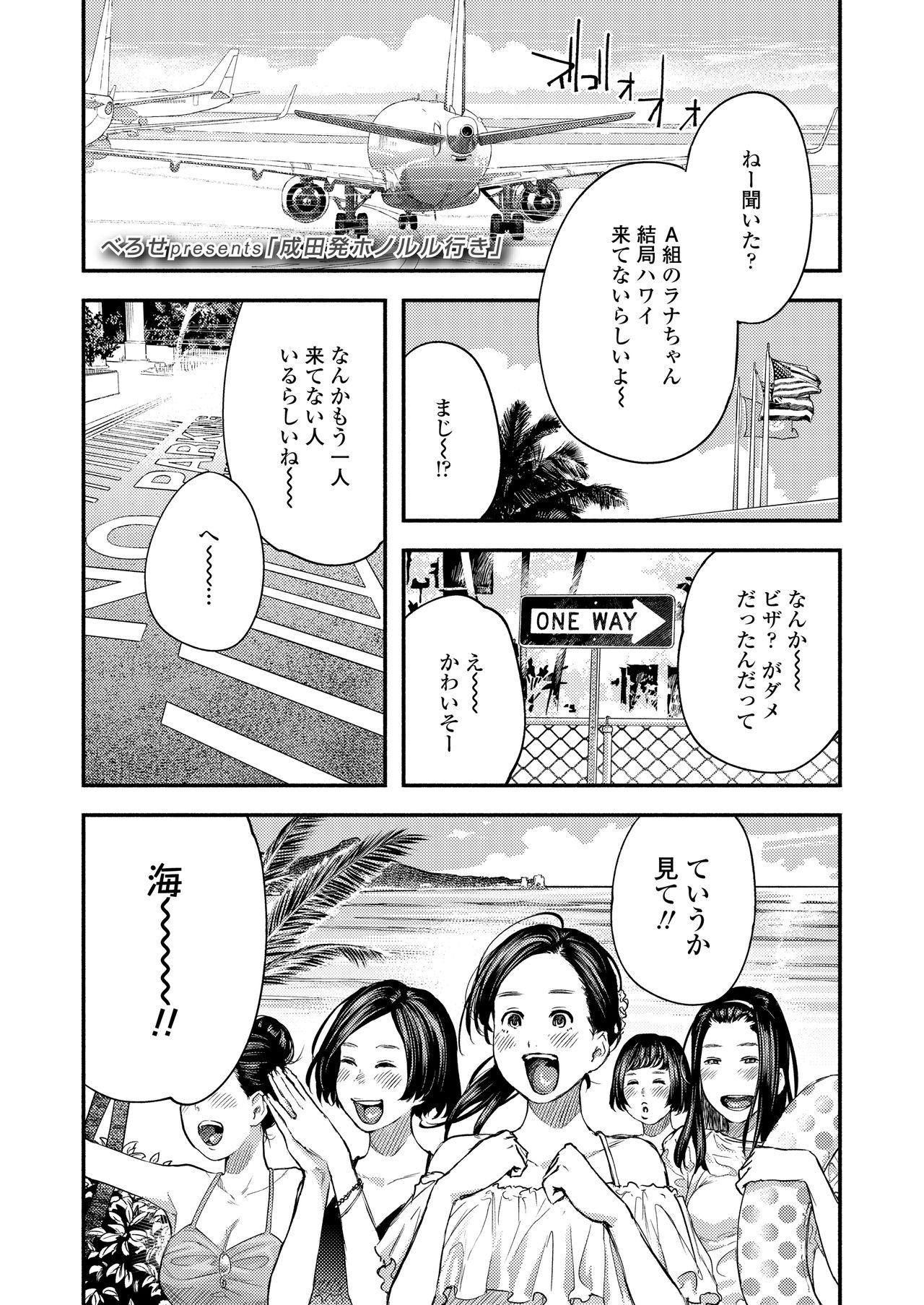COMIC AOHA 2020 Natsu 66