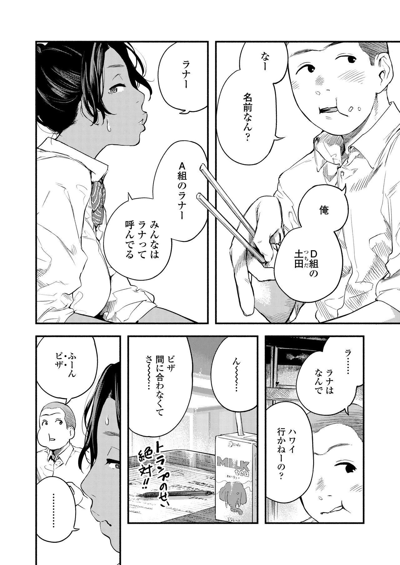 COMIC AOHA 2020 Natsu 71