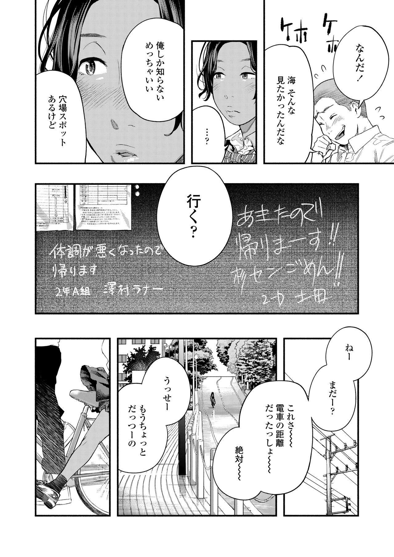 COMIC AOHA 2020 Natsu 75