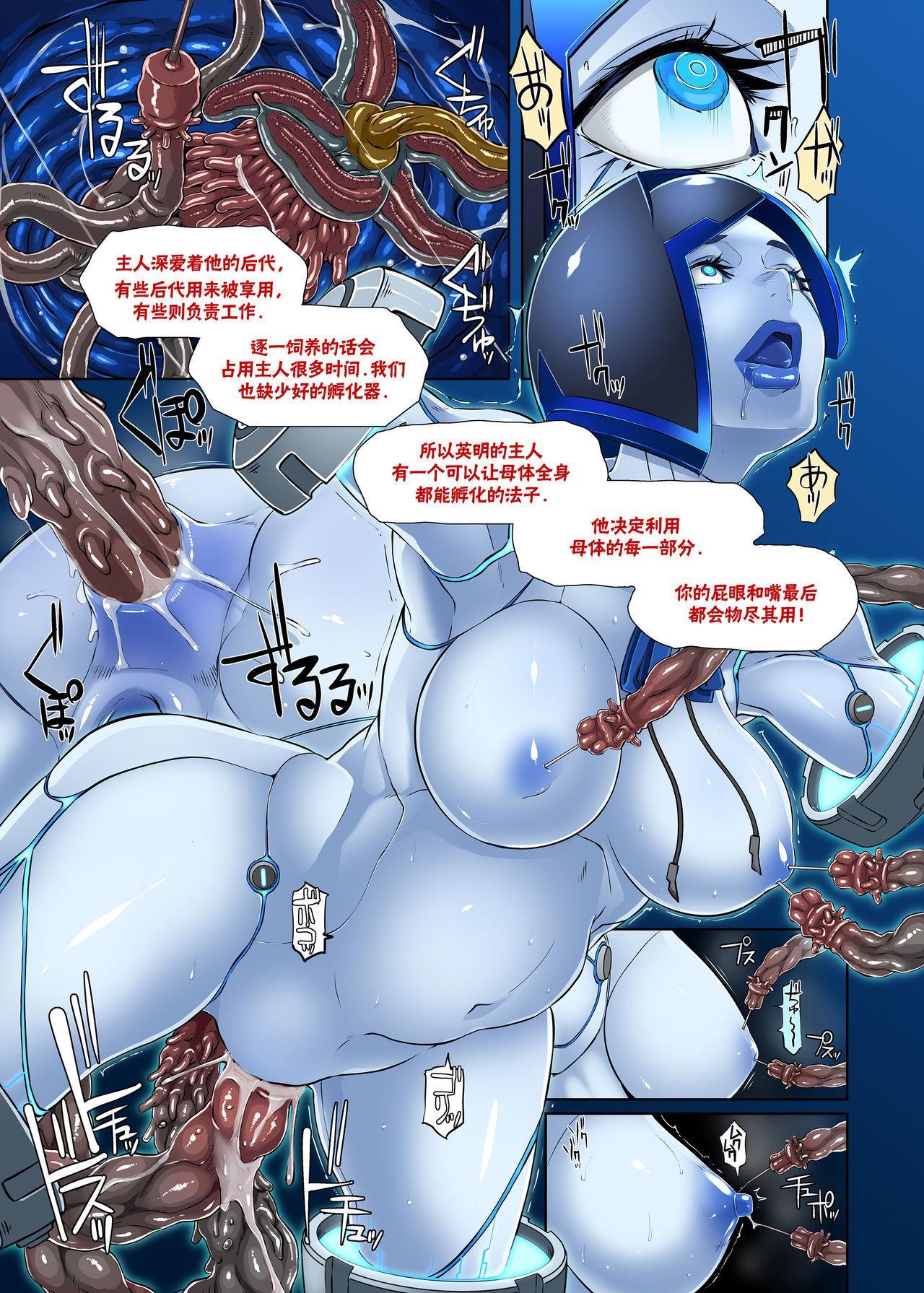 Subverse: The Hatchery 9