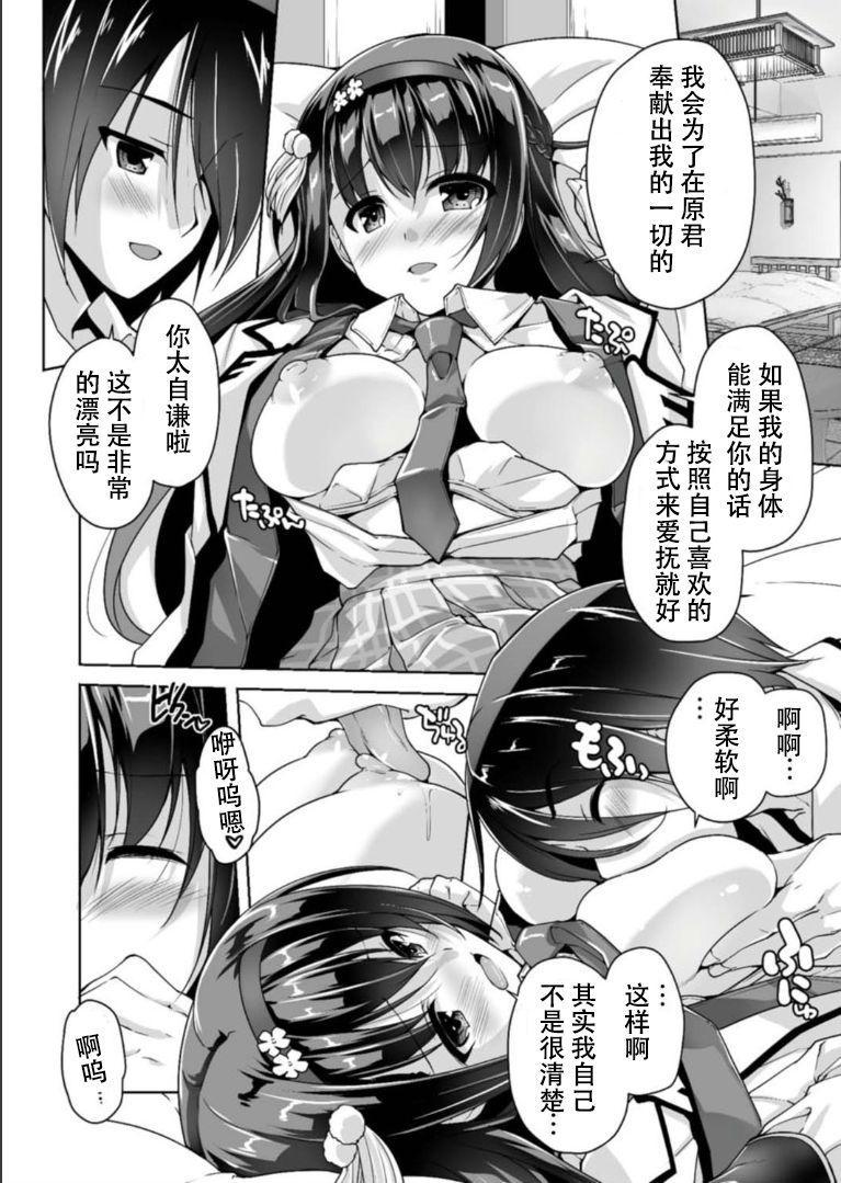 Hatsuki to Hakuba shogun sama 9
