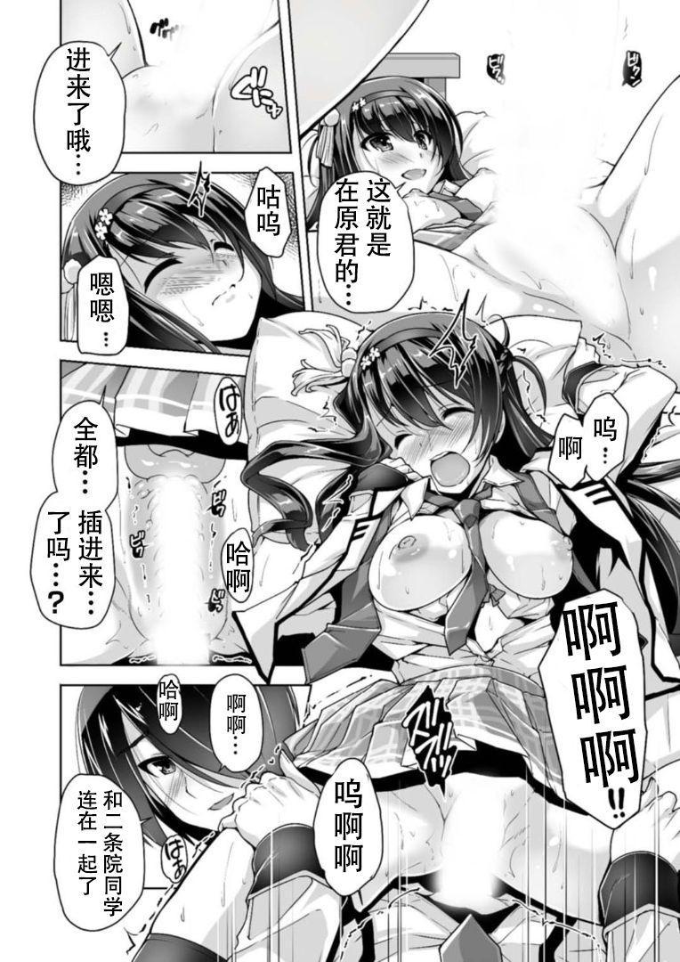 Hatsuki to Hakuba shogun sama 11