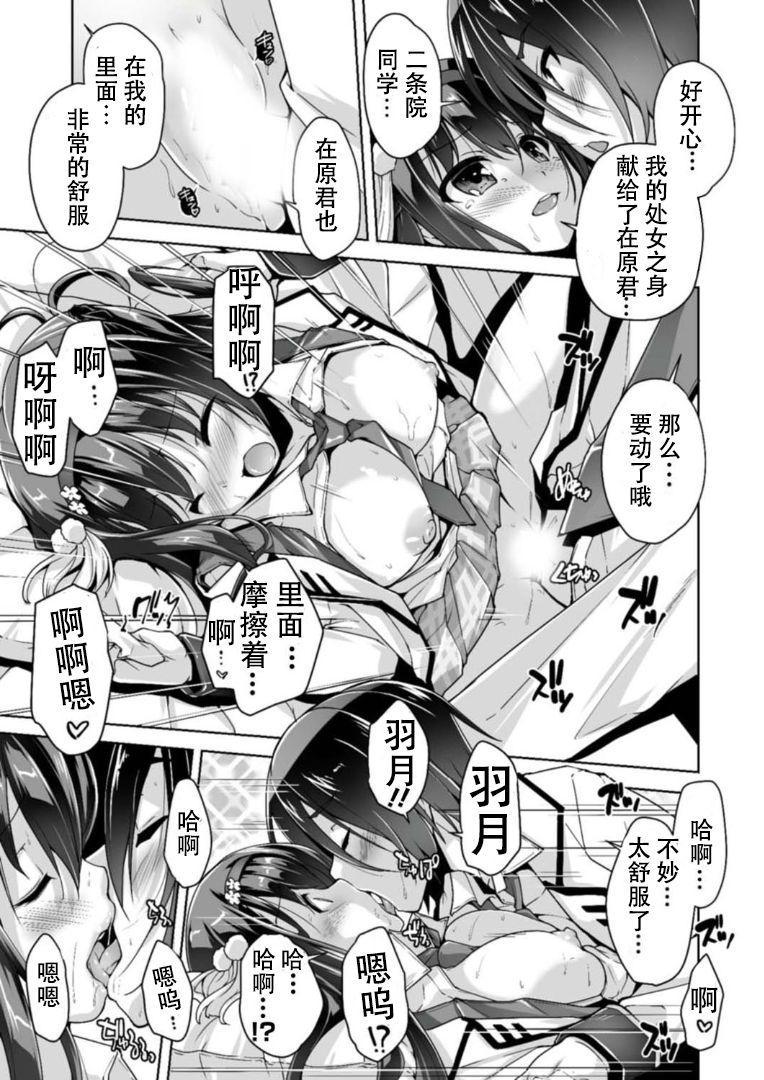 Hatsuki to Hakuba shogun sama 12