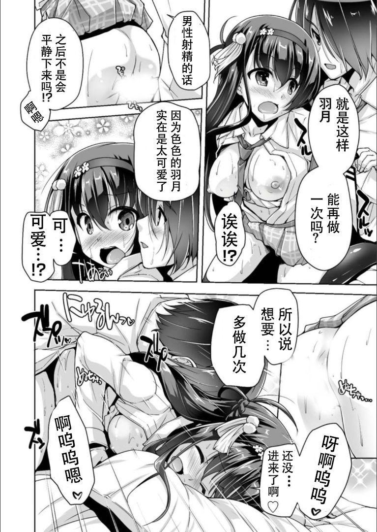 Hatsuki to Hakuba shogun sama 15
