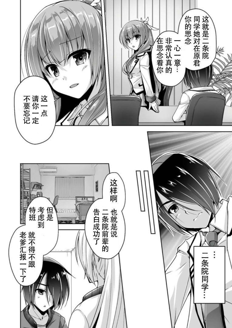 Hatsuki to Hakuba shogun sama 3