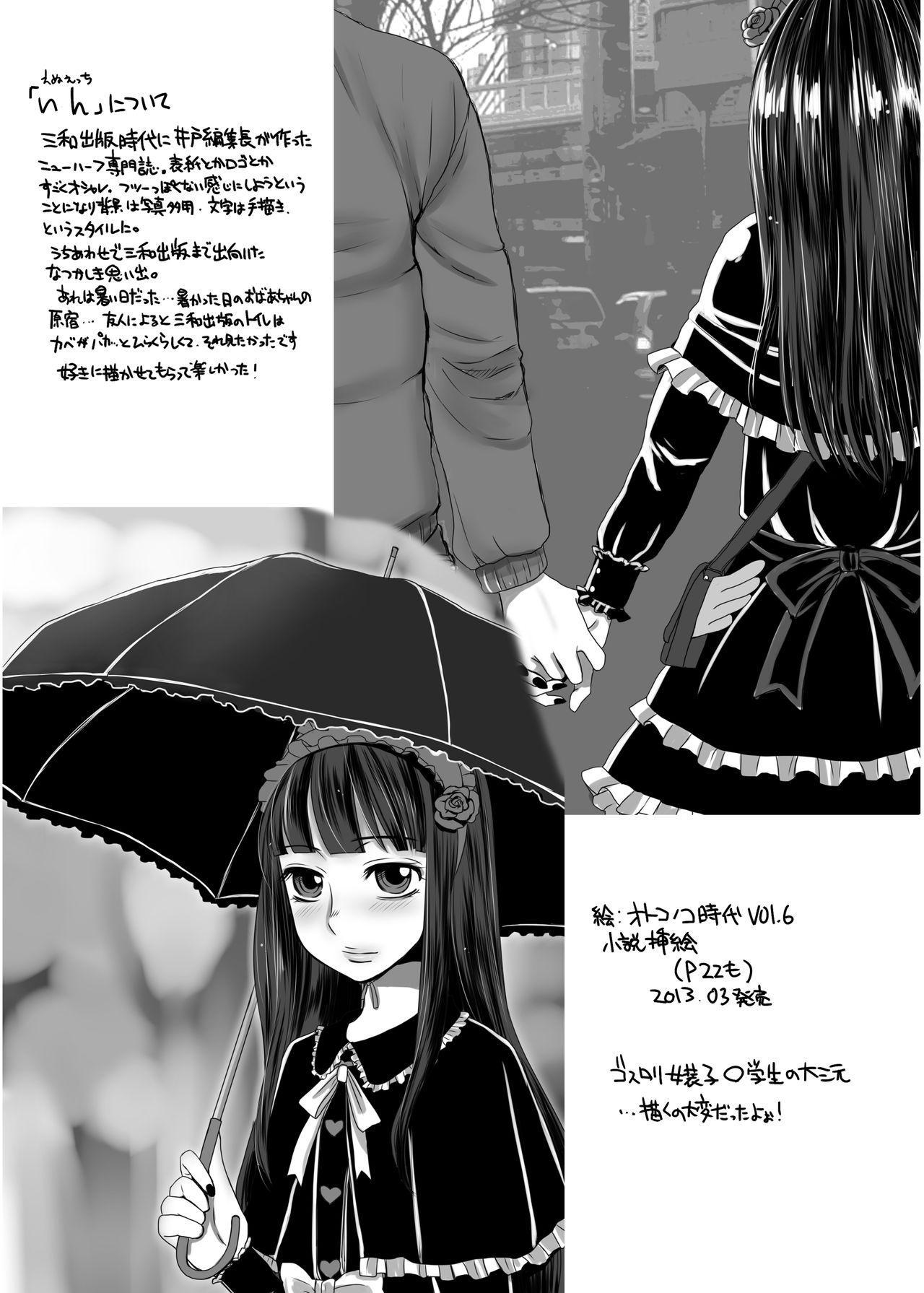 Otokomesu Otokonoko・Josoushi・Newhalf Soushuuhen 18