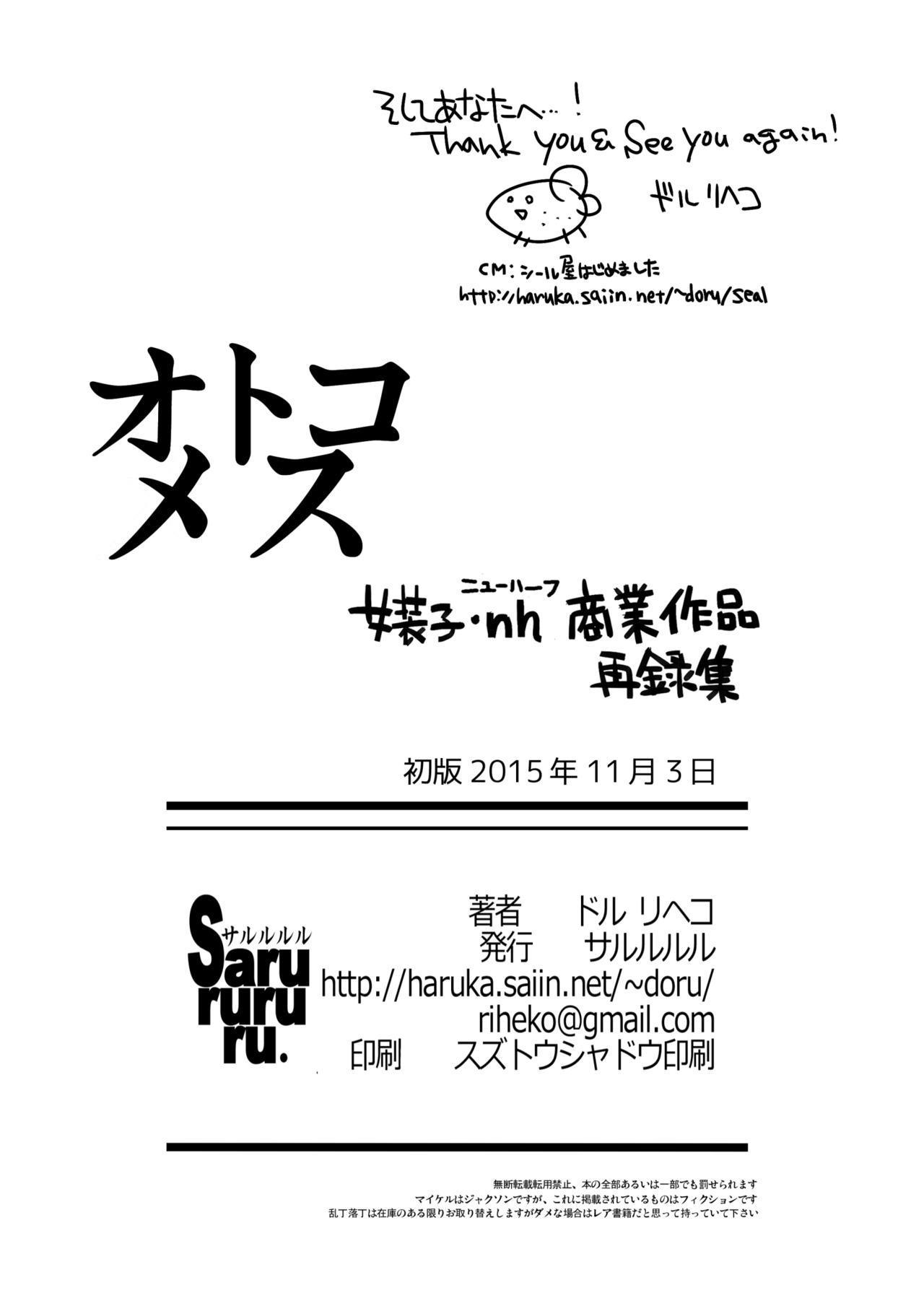 Otokomesu Otokonoko・Josoushi・Newhalf Soushuuhen 67