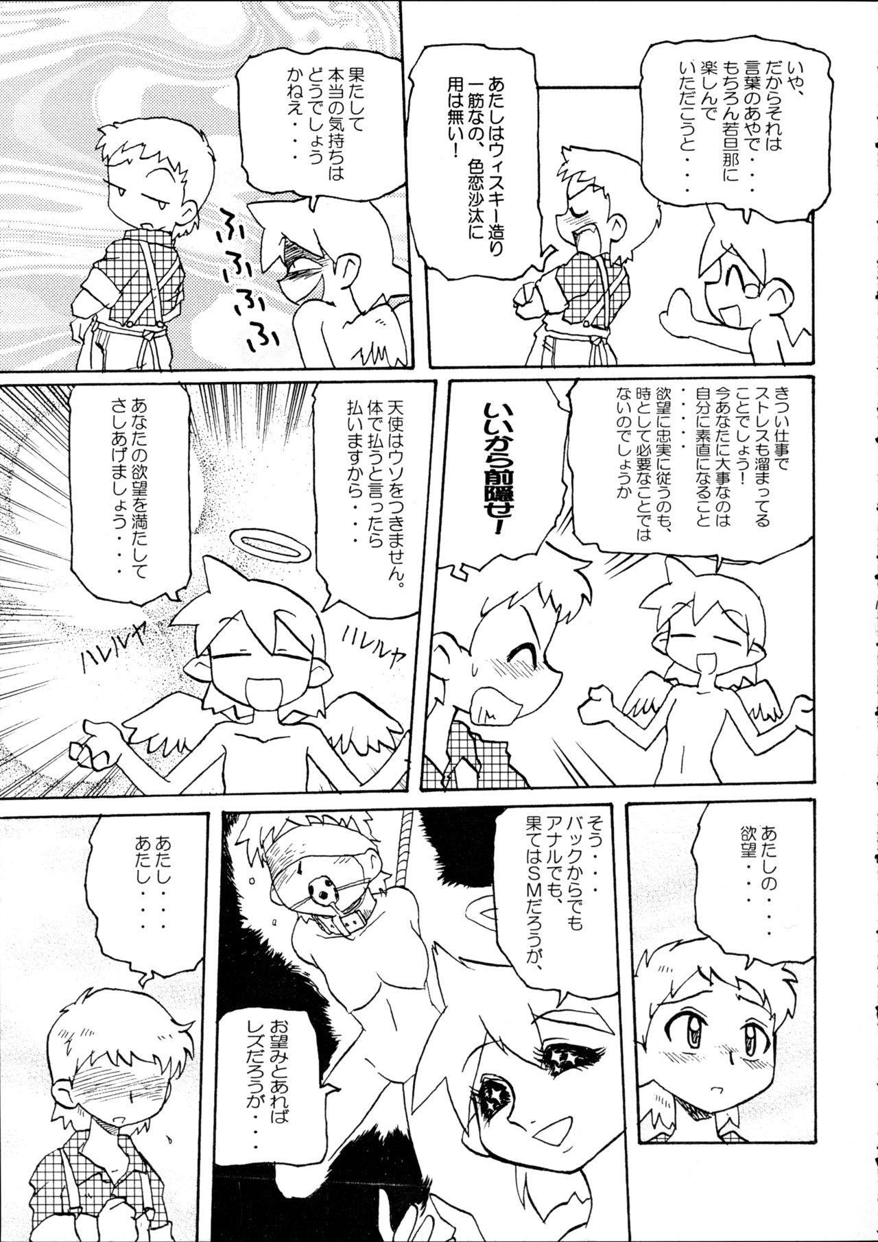 Tenshi no Yuuwaku 15