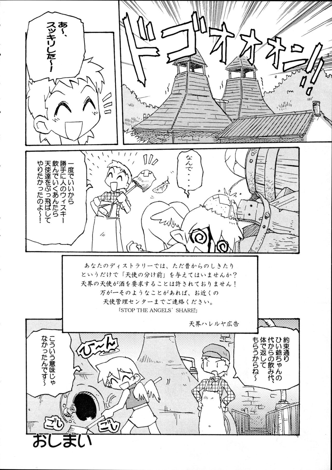 Tenshi no Yuuwaku 16