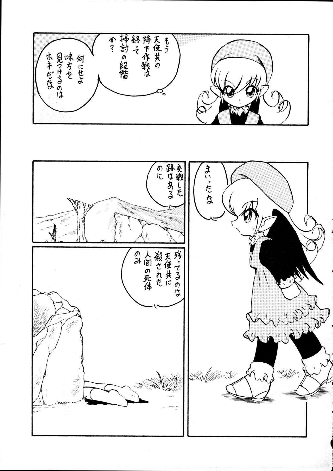 Tenshi no Yuuwaku 24