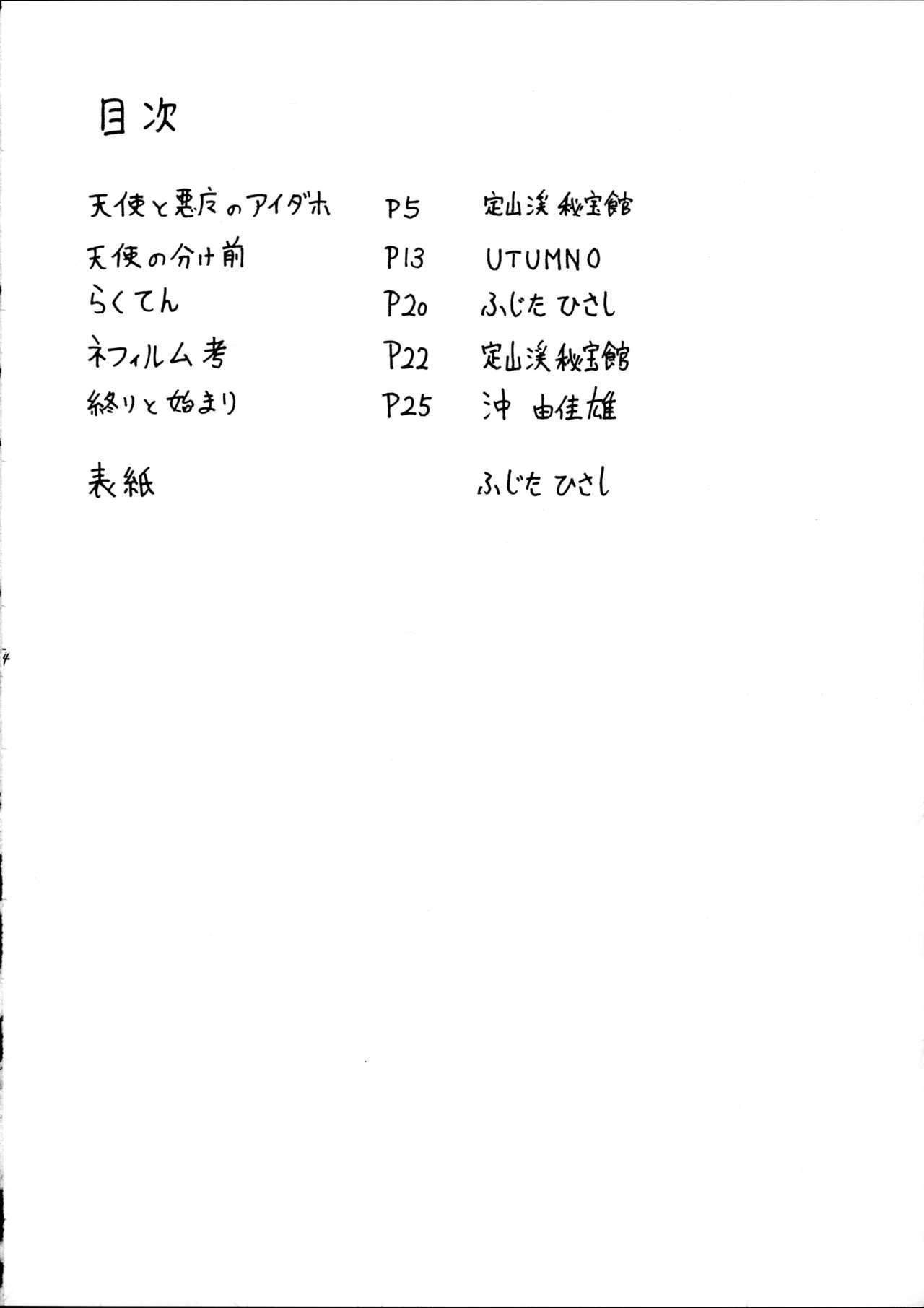 Tenshi no Yuuwaku 2