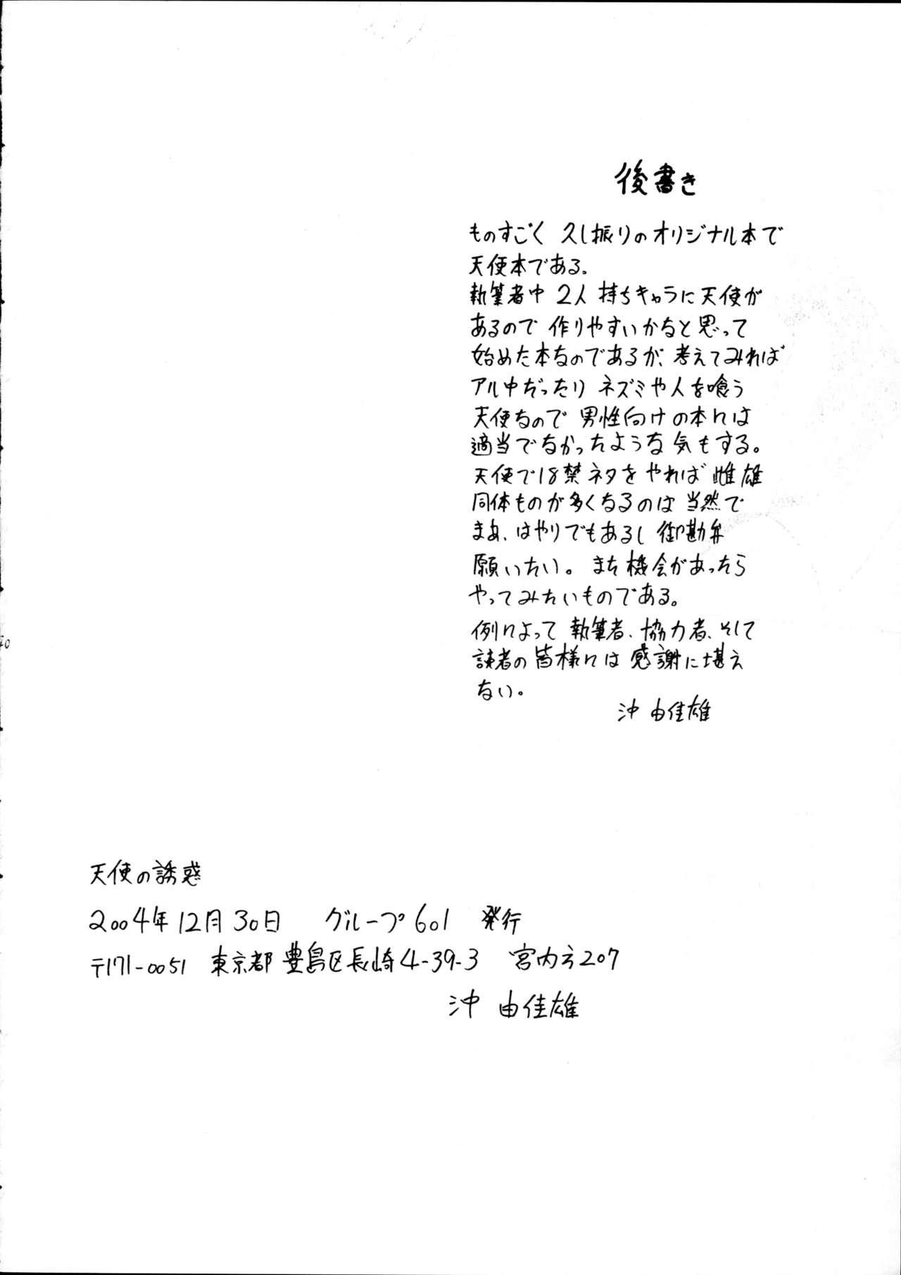 Tenshi no Yuuwaku 37