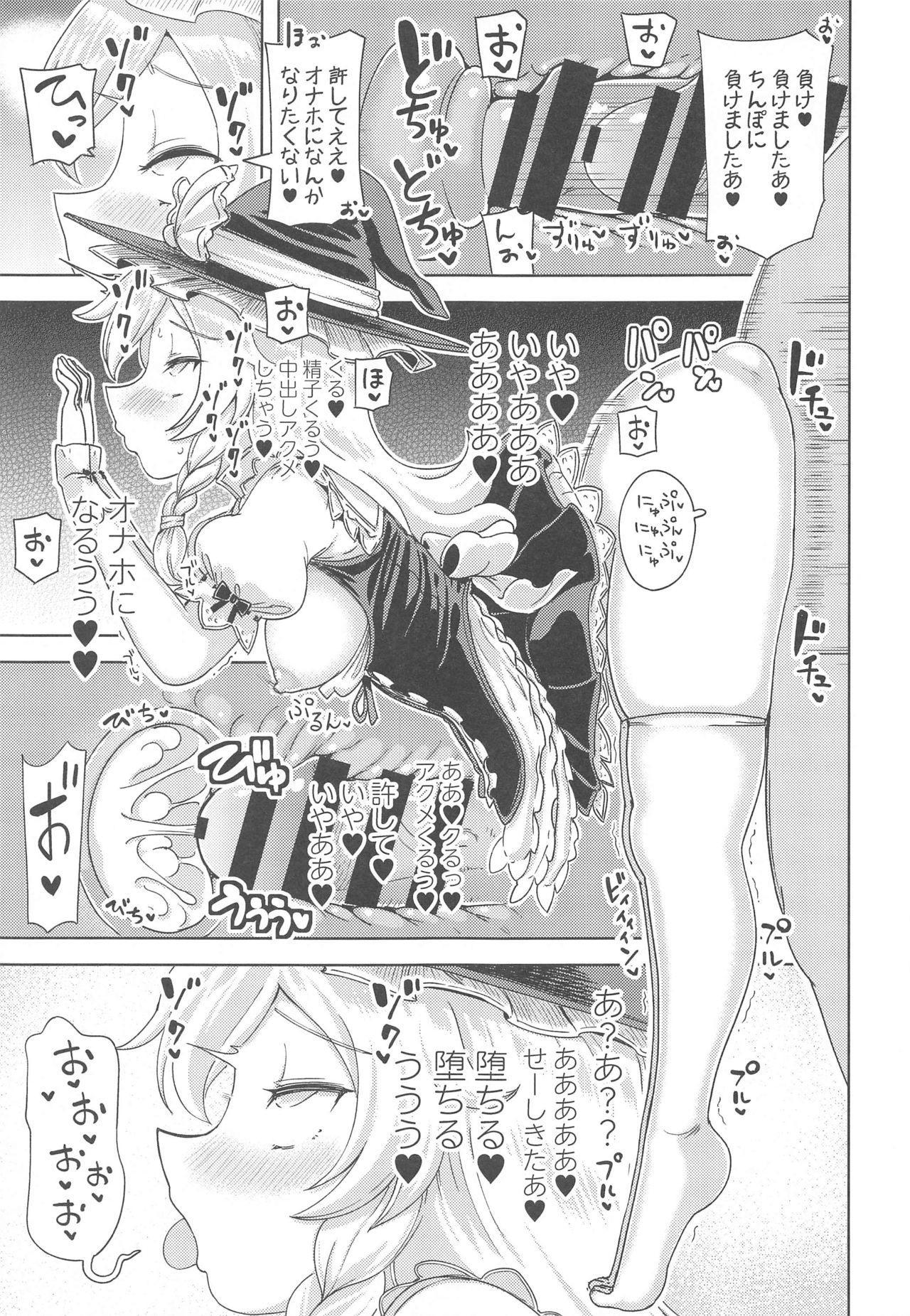 Watashi ga Saimin Nanka ni Kakaru Wake Naindaze 3