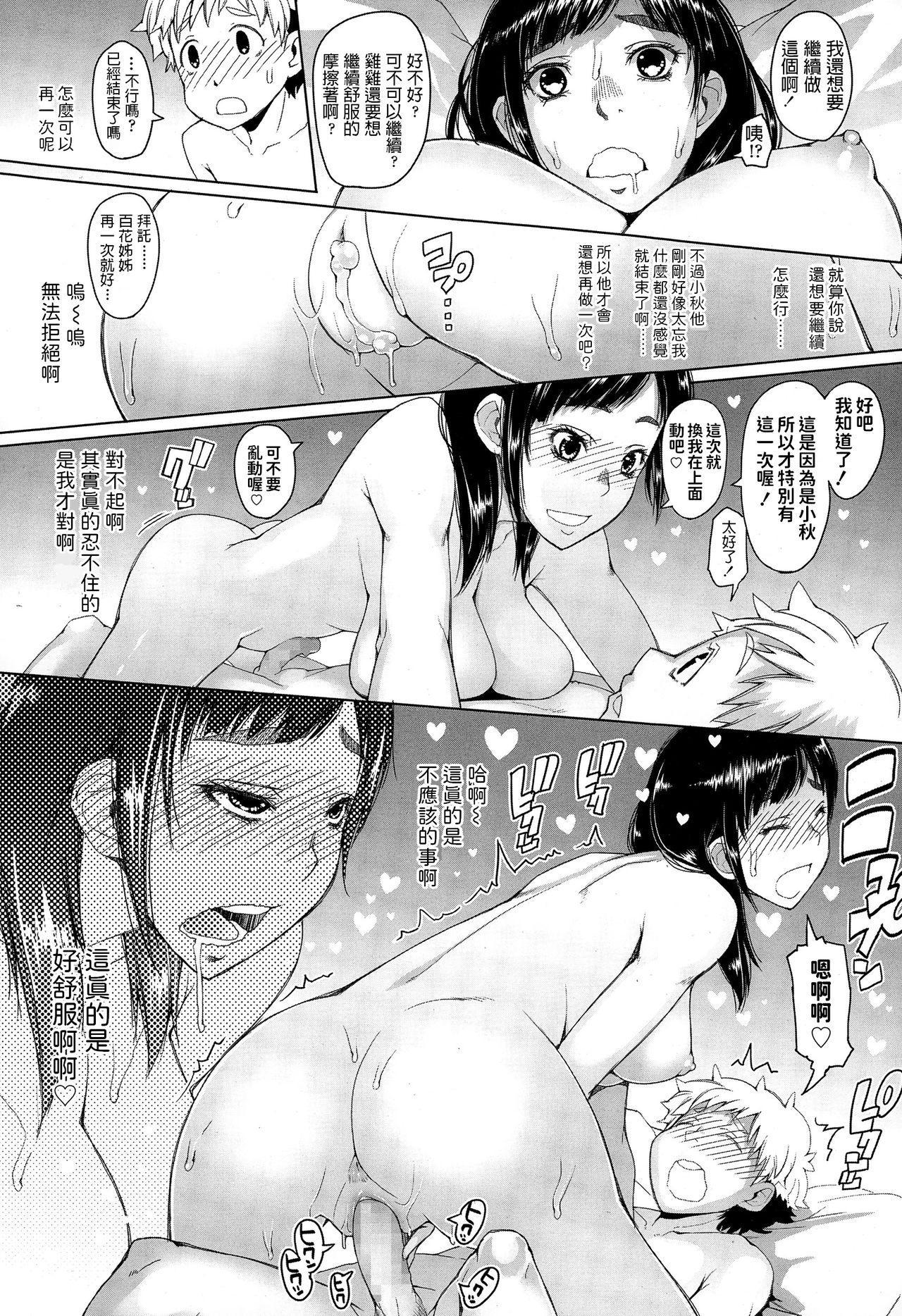朝木貴行   女子高生のお留守番  COMIC 高 Vol.4  中文翻譯 11
