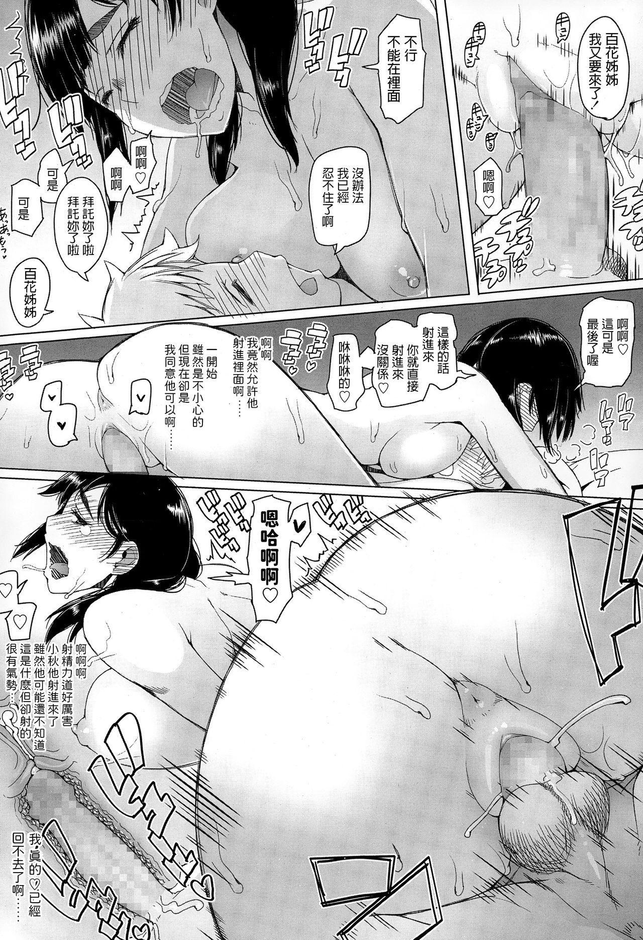 朝木貴行   女子高生のお留守番  COMIC 高 Vol.4  中文翻譯 13