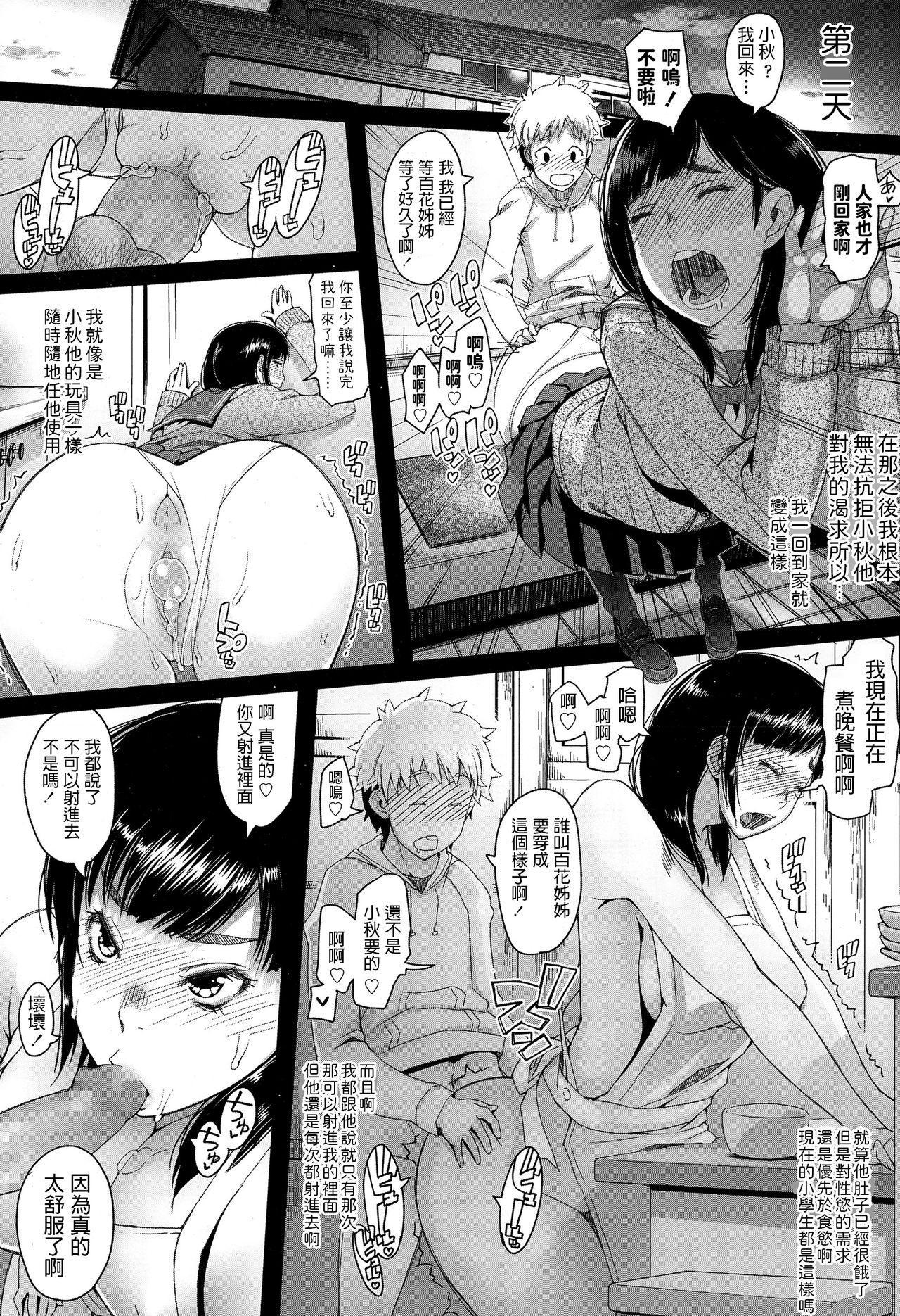 朝木貴行   女子高生のお留守番  COMIC 高 Vol.4  中文翻譯 15