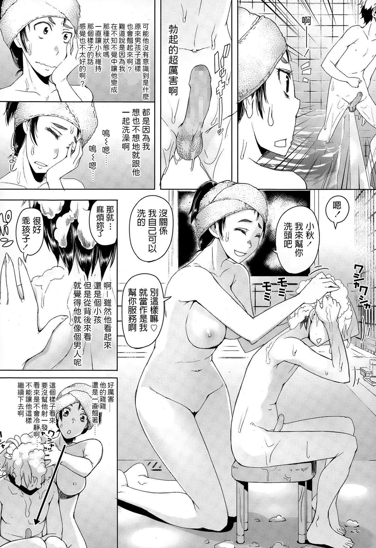 朝木貴行   女子高生のお留守番  COMIC 高 Vol.4  中文翻譯 5