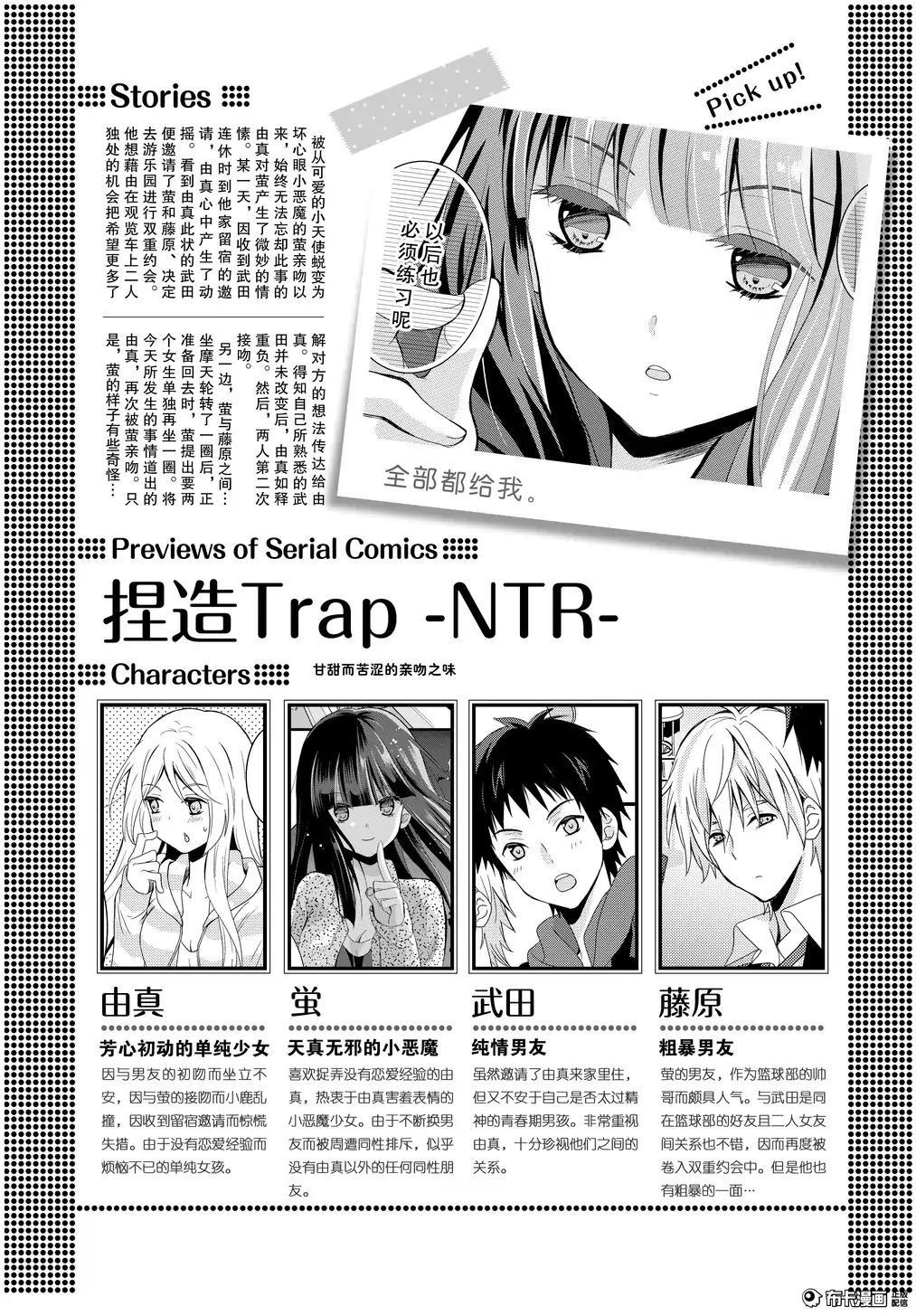 捏造trap3 0