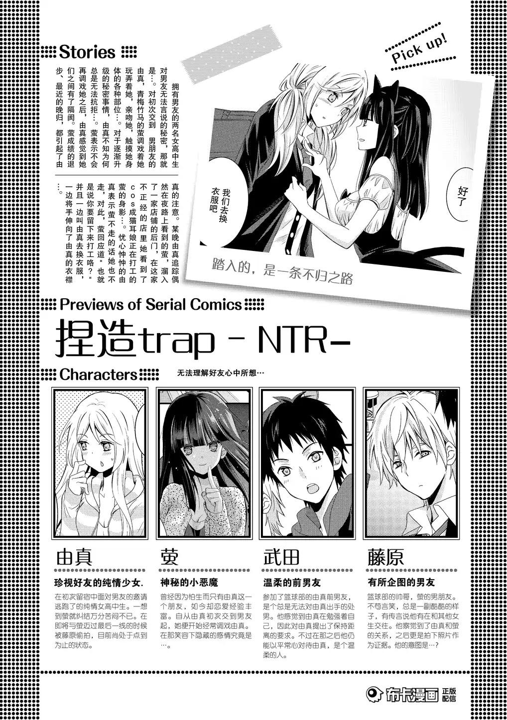 捏造trap11 0