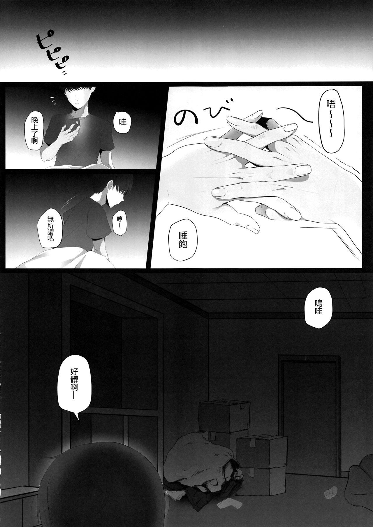 Shucchou Mahou Shoujo Maid 5
