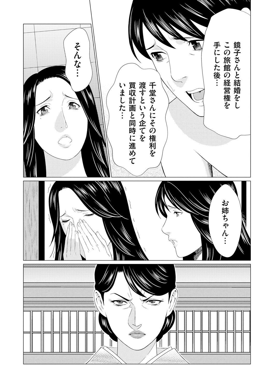 Manokurake no Onnatachi 107