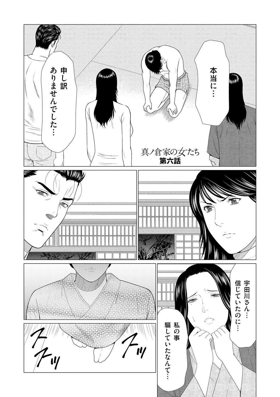 Manokurake no Onnatachi 108