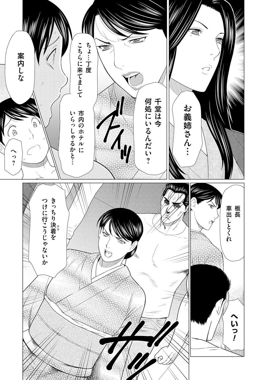 Manokurake no Onnatachi 110