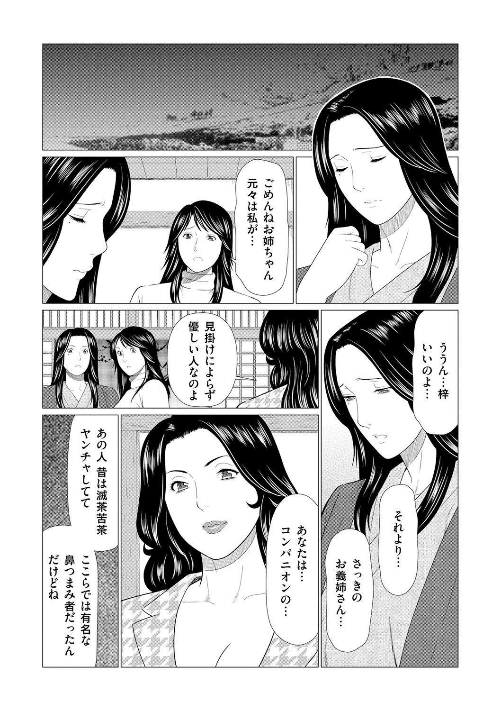 Manokurake no Onnatachi 111