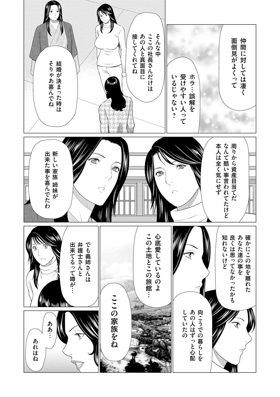 Manokurake no Onnatachi 112