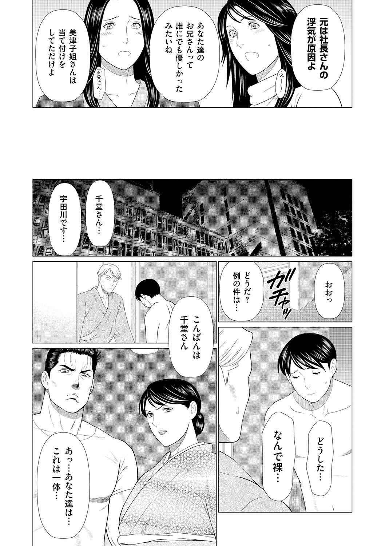 Manokurake no Onnatachi 113