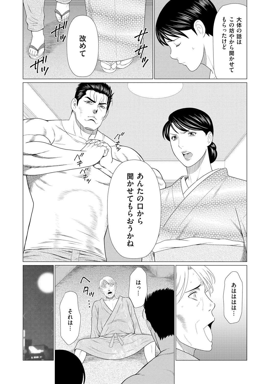 Manokurake no Onnatachi 114