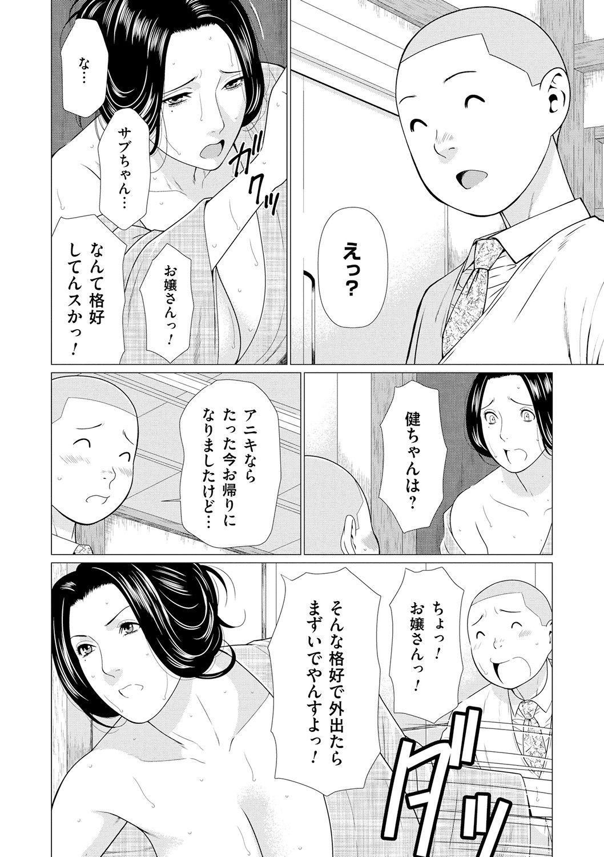 Manokurake no Onnatachi 135
