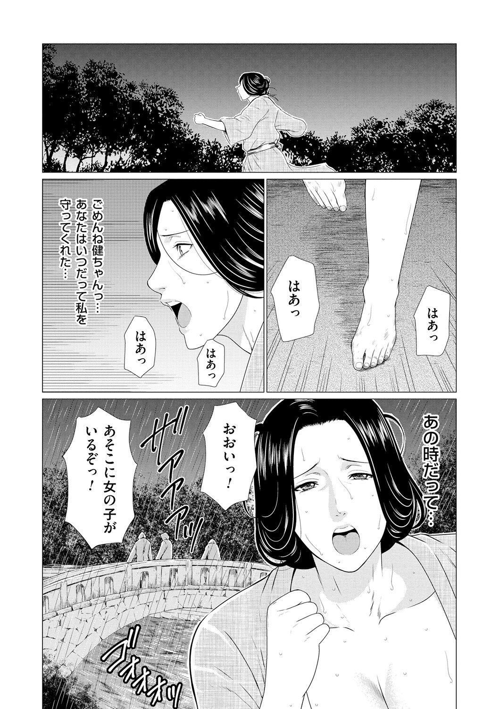 Manokurake no Onnatachi 136