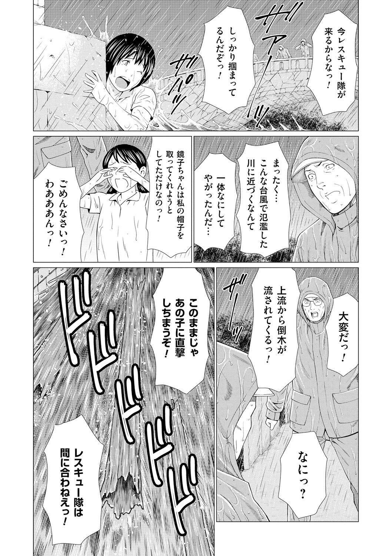 Manokurake no Onnatachi 137