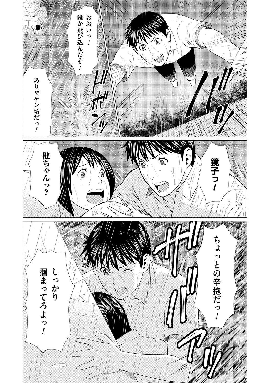 Manokurake no Onnatachi 138