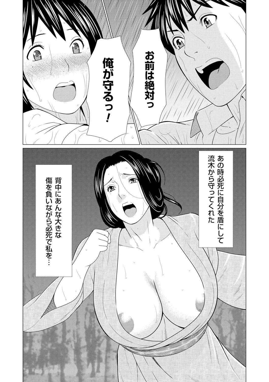 Manokurake no Onnatachi 139