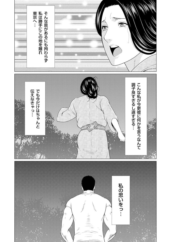 Manokurake no Onnatachi 140