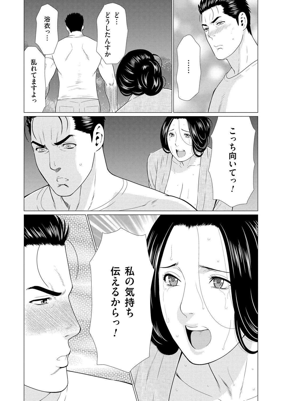 Manokurake no Onnatachi 142