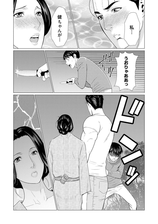 Manokurake no Onnatachi 143