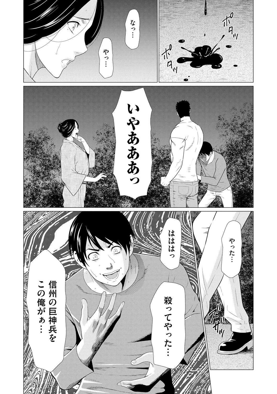 Manokurake no Onnatachi 145