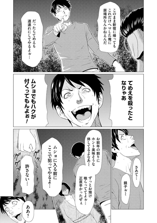 Manokurake no Onnatachi 146