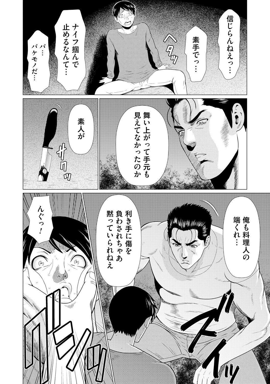 Manokurake no Onnatachi 149