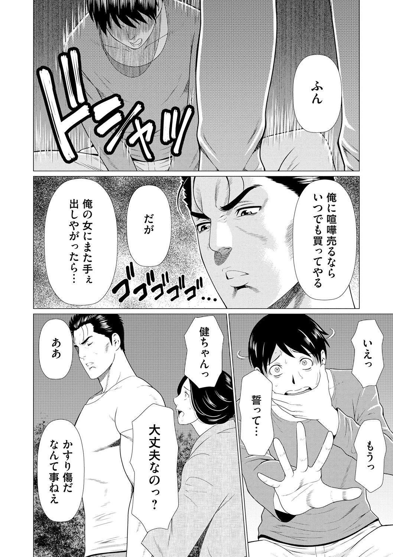 Manokurake no Onnatachi 151