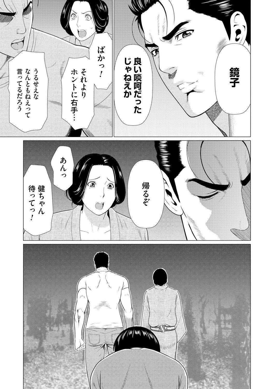Manokurake no Onnatachi 152