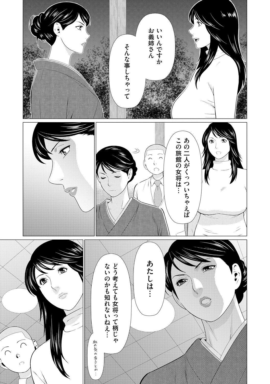 Manokurake no Onnatachi 154