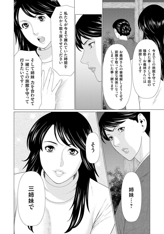 Manokurake no Onnatachi 155